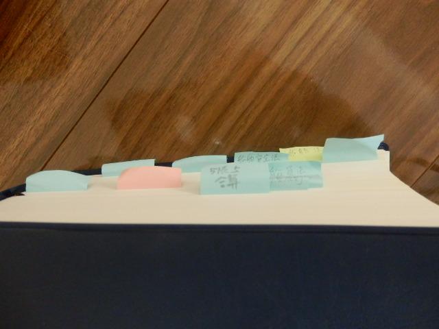 海文堂海事六法 付箋を貼っている写真