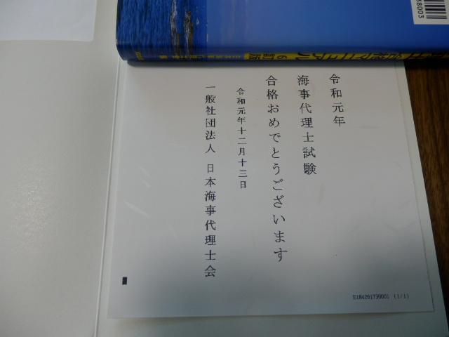 日本海事代理士会からの電報
