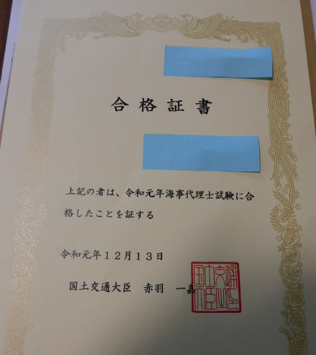 海事代理士の合格証