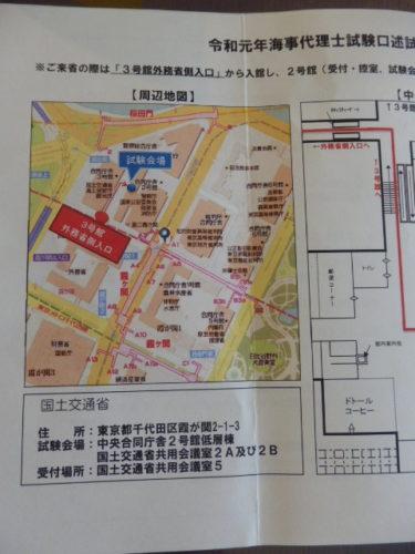 東京での海事代理士口述試験の受験案内の地図