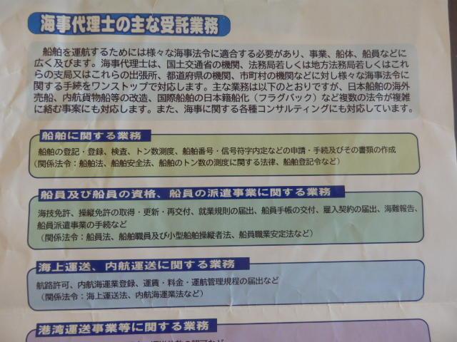 日本海事代理士会のパンフレットにある業務内容