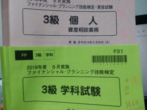 FP3級試験の問題用紙