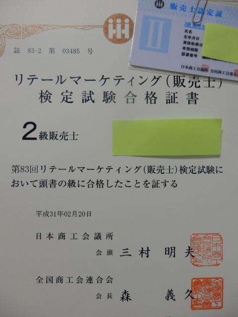 販売士2級の合格証とカード