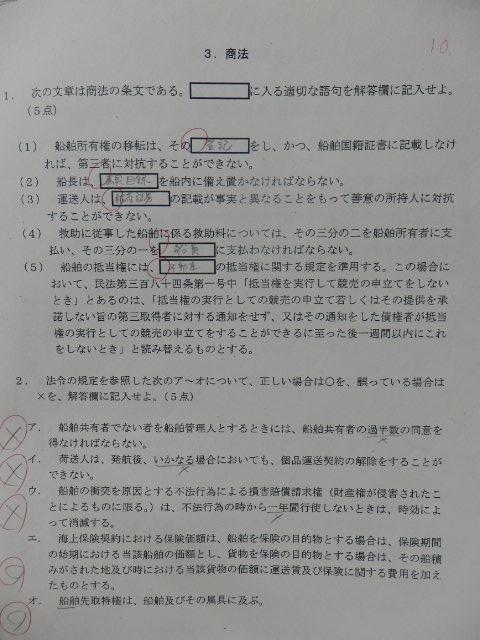 海事代理士筆記試験 1限目 商法の自己採点