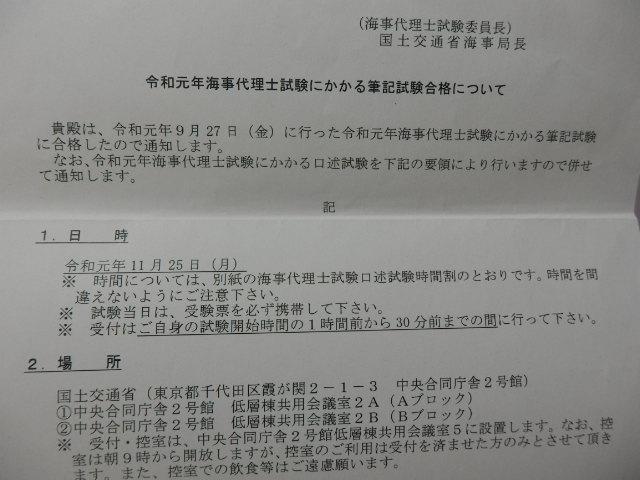 海事代理士筆記試験合格についての文書