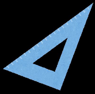 三角定規の絵