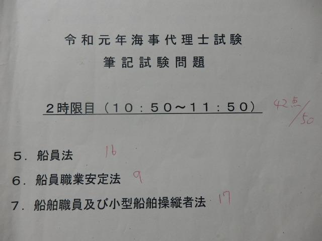 海事代理士筆記試験2時限目
