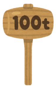 100tと書いた木槌の絵