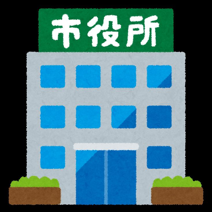 市役所の絵